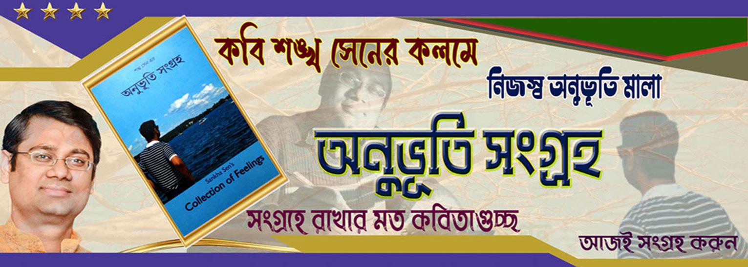advt112-for-advt-sankha-sen