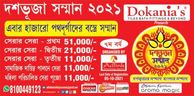 Dashabhuja-2021---72x36